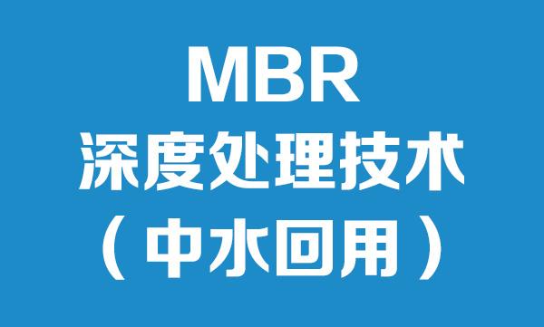 MBR膜分离技术