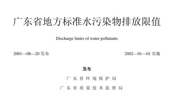 广东省地方标准《水污染物排放限值》DB4426-2001