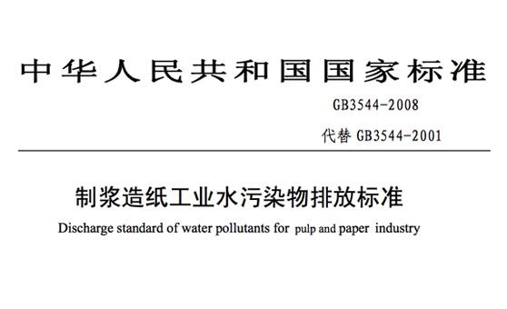 2019(最新)GB 3544-2008制浆造纸工业水污染物排放标准