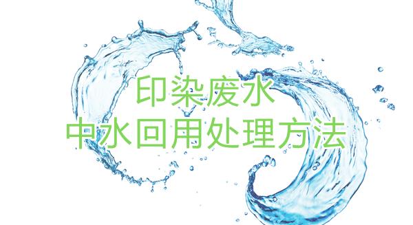 印染废水中水回用处理方法