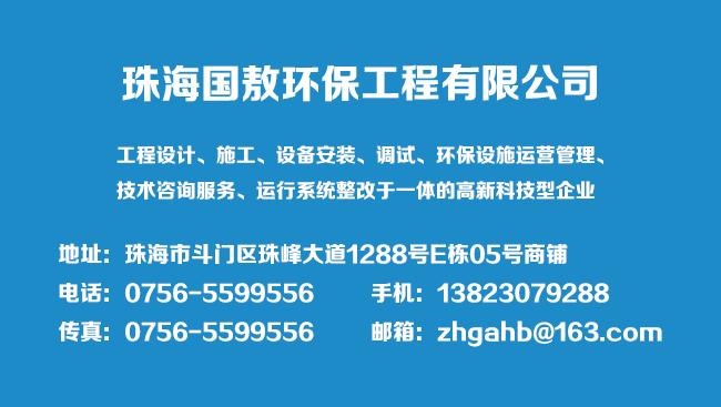 珠海国敖环保工程有限公司