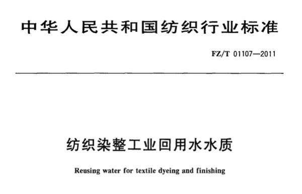 纺织染整工业回用水水质标准(免费下载)