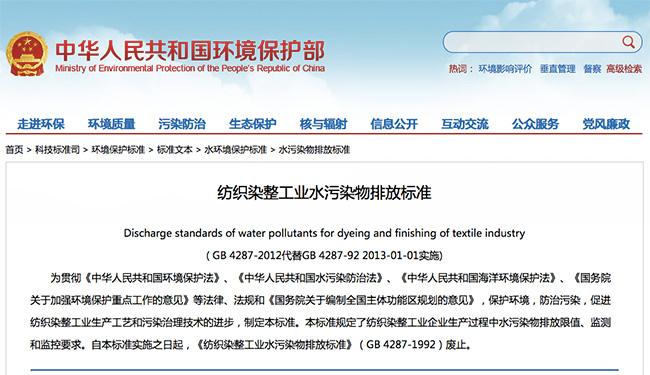 纺织染整工业水污染物排放标准