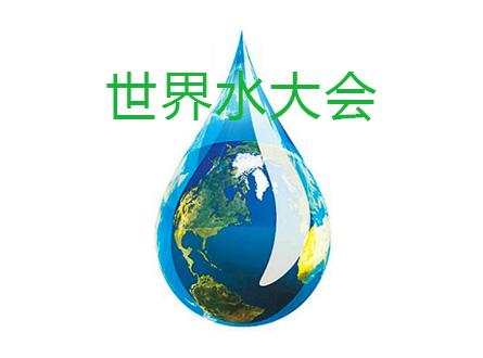 看世界水大会:知中国污水处理规模