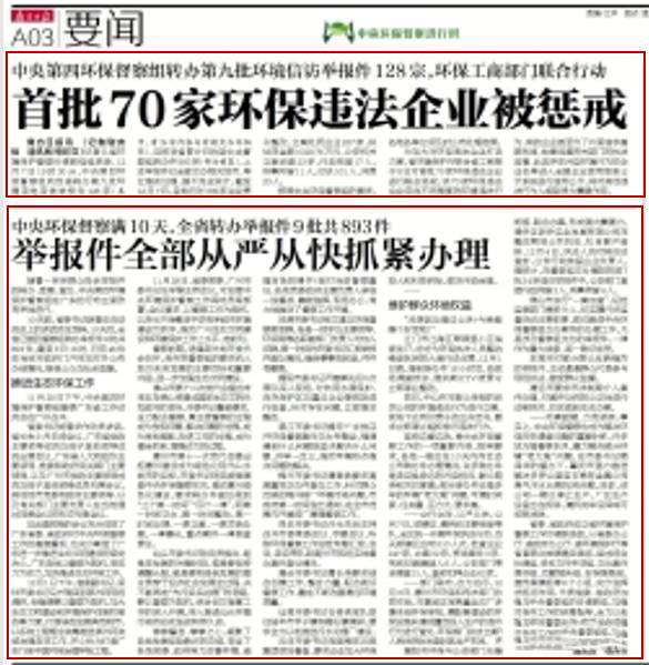 【边督边改】省环保、工商部门对首批70家环保企业进行惩戒