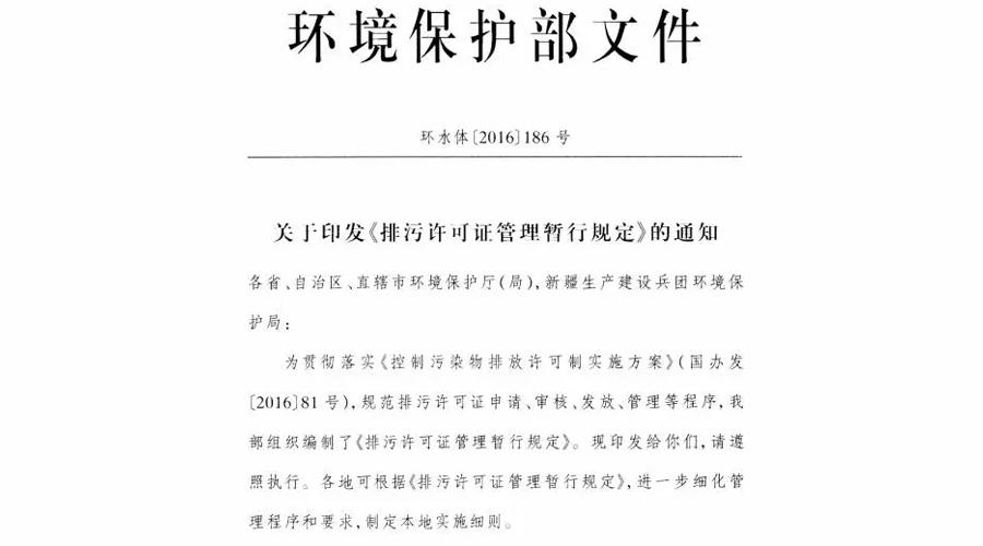 环保部印发《排污许可管理暂行规定》(附全文三十七条)
