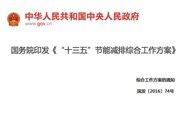 """国务院印发《""""十三五""""节能减排综合工作方案》11项措施!"""
