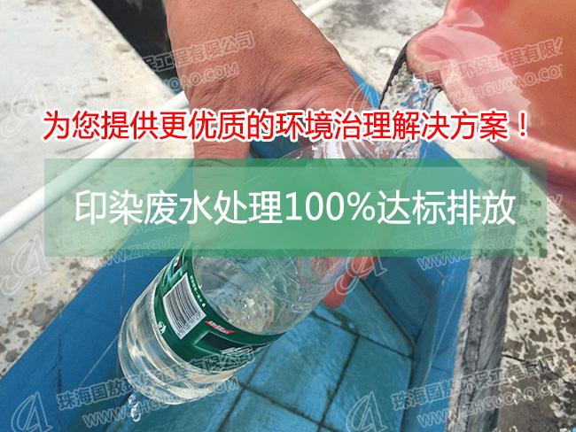 印染废水处理一级处理工艺