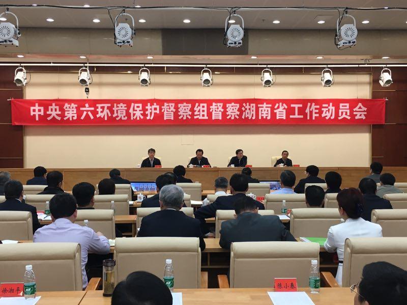 中央第六环境保护督察组督察湖南省工作动员会在长沙召开