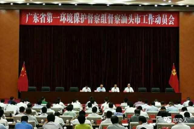 2017广东省第一环境保护督察组进驻汕头20天(附举报电话)