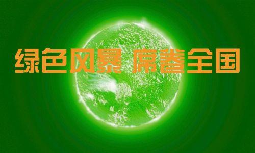"""从""""督企""""向""""督政""""转变 中央环保督察屡掀绿色风暴"""