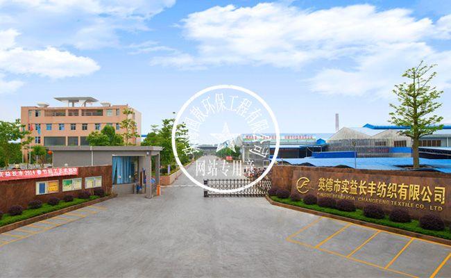 Qingyuan Yingde Shiyi Changfeng Textile Co., Ltd.