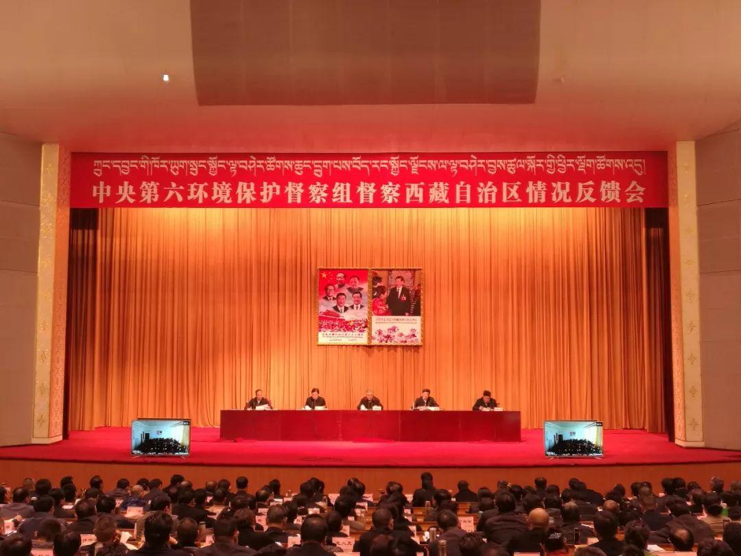 中央第六环境保护督察组向西藏自治区反馈督察情况