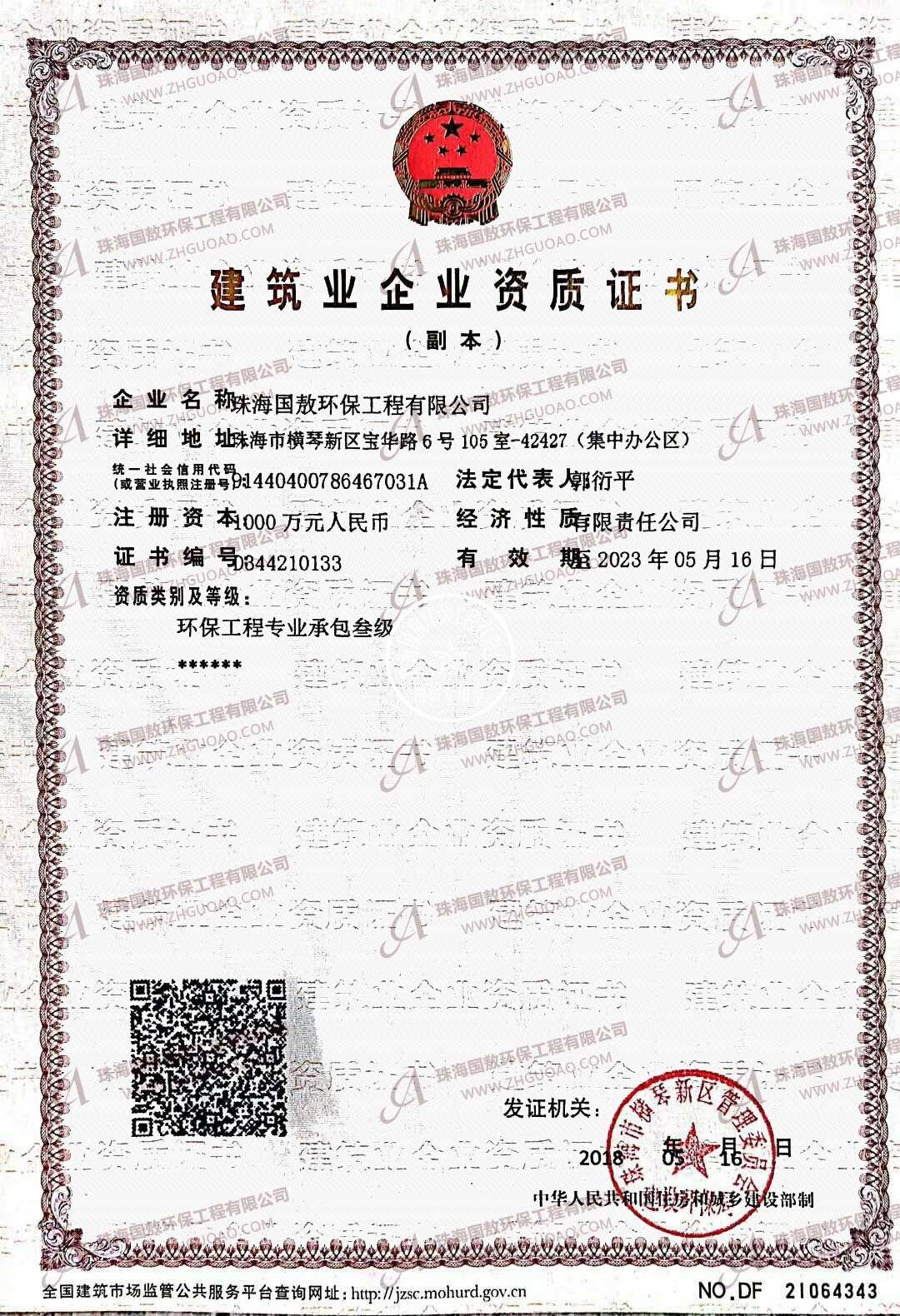 建筑业企业资质证书-环保工程管业承包叁级