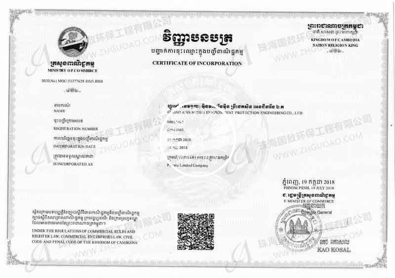 国敖(柬埔寨)环保工程/建筑工程有限公司成立