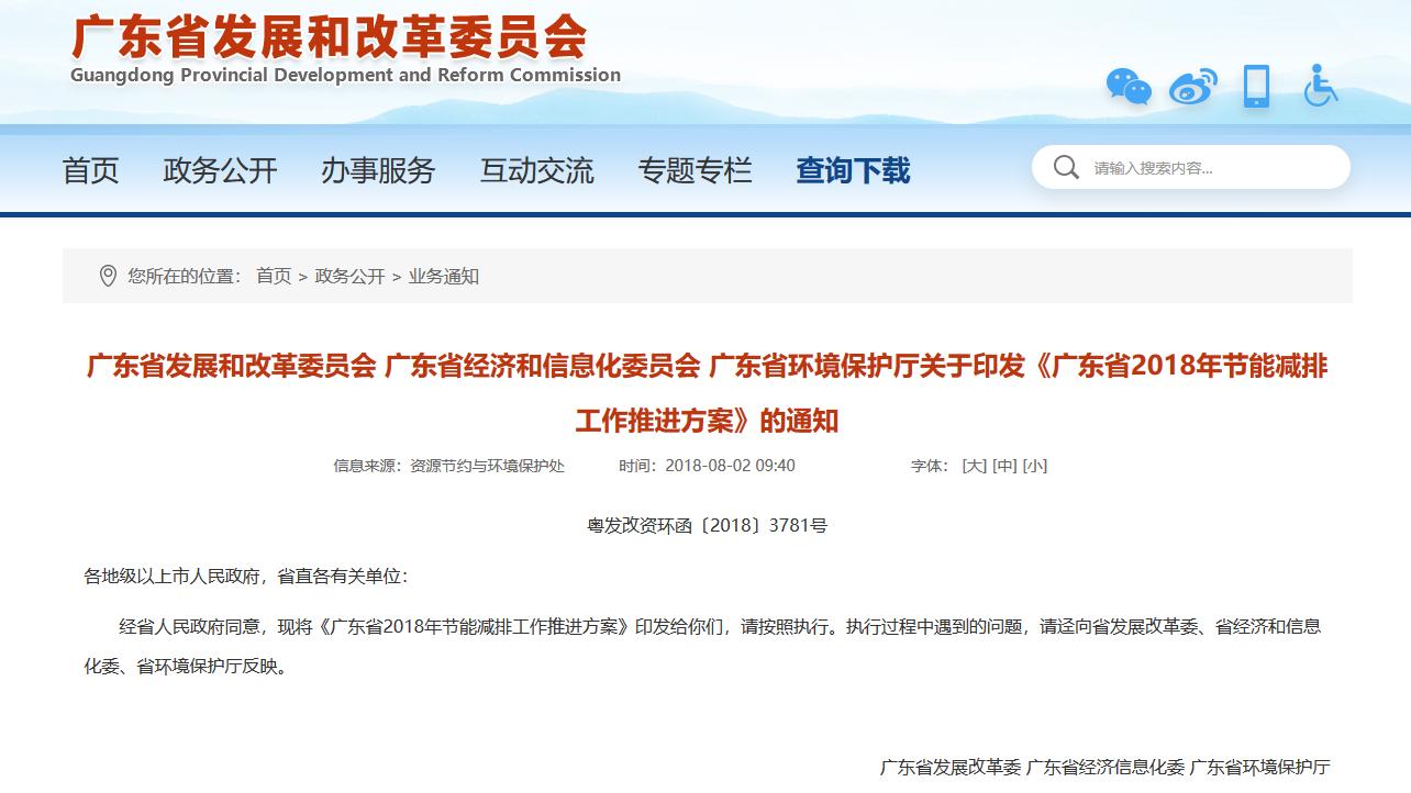 《广东省2018年节能减排工作推进方案》的通知