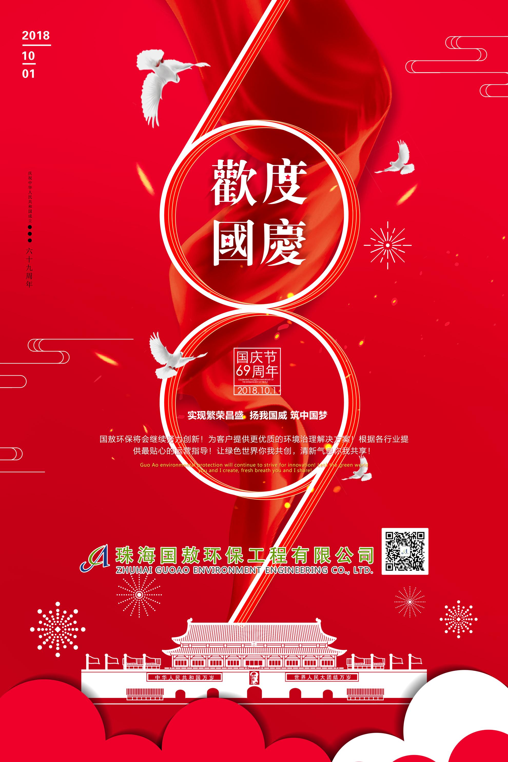 国敖环保热烈庆祝中华人民共和国成立69周年