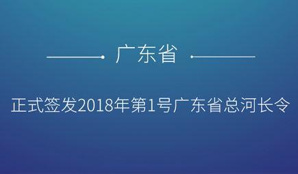 """广东召开全面推行河长制第一次会议 全面开展""""五清""""专项行动"""