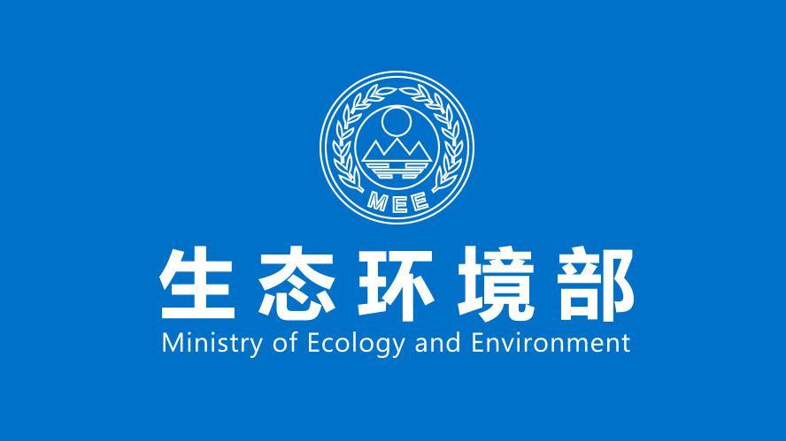【聚焦】生态环境部内设机构详细职责公布
