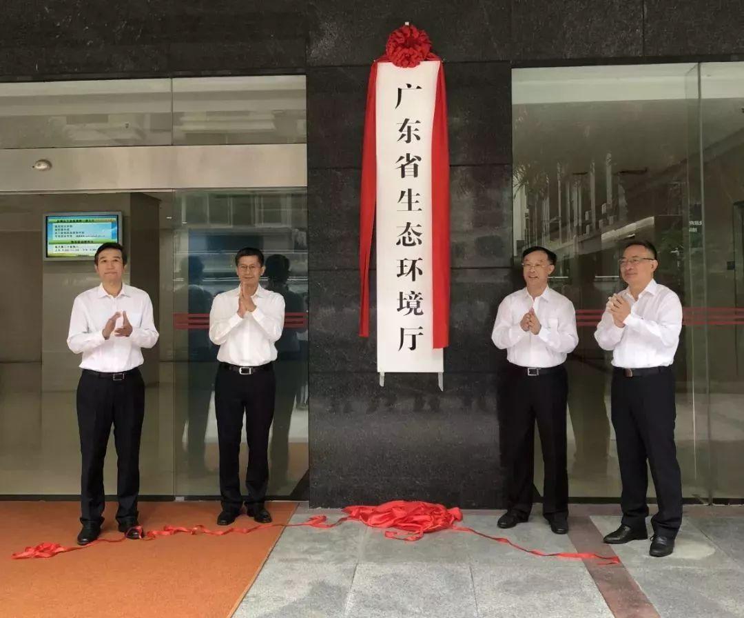 【重磅】广东省生态环境厅挂牌
