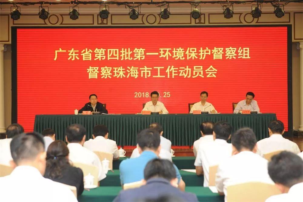 广东省第四批第一环境保护督察组督察珠海市工作动员会召开(举报电话)