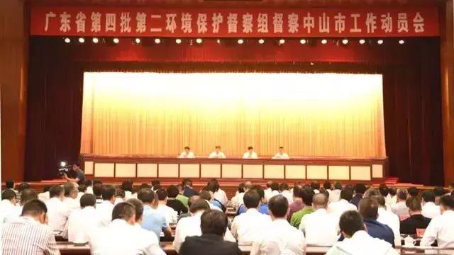 广东省第四批第二环境保护督察组督察中山市工作动员会召开 (举报电话)