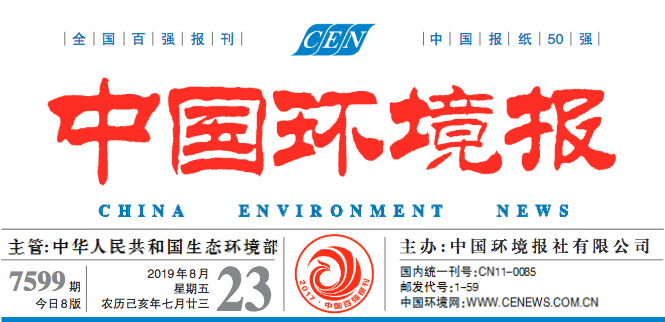 【重磅】第二轮第一批中央生态环境保护督察全面完成督察进驻工作