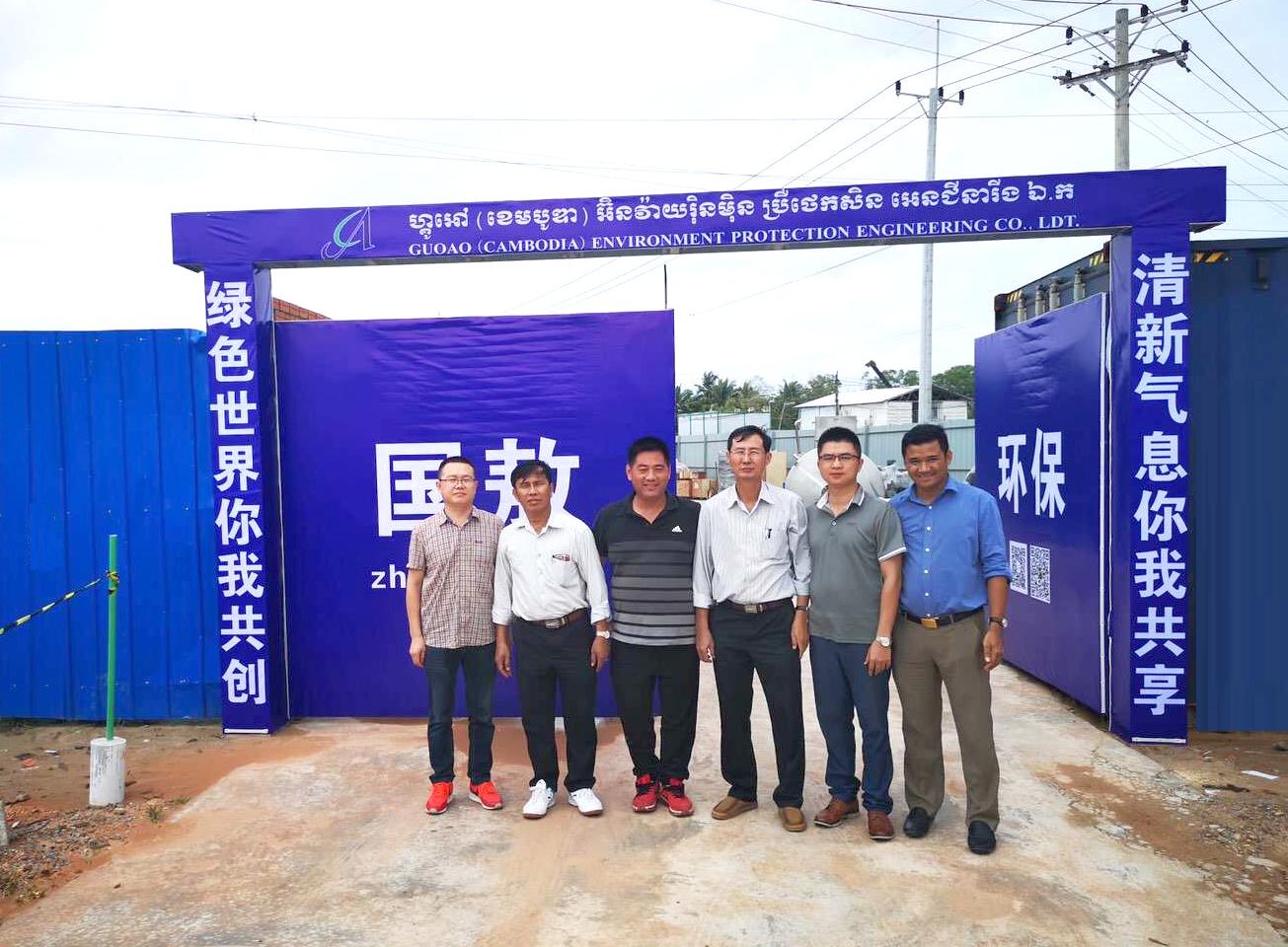 欢迎柬埔寨环境部法制监测局长和水质监察管理局长到我司项目考察调研