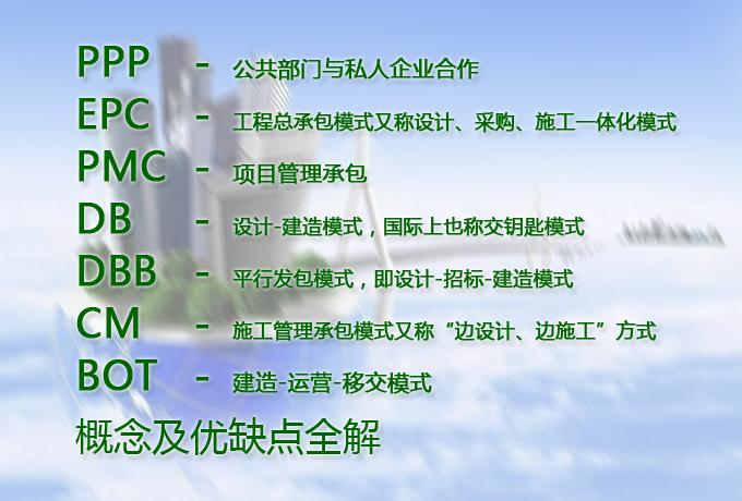 【最全】PPP、EPC、PMC、DB、DBB、CM、BOT概念及优缺点全解