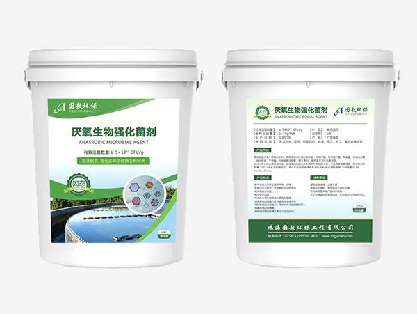 污水处理硝化菌【厌氧生物强化菌剂】
