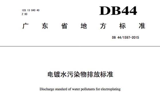 广东省地方标准《电镀水污染物排放标准》DB 44/1597-2015