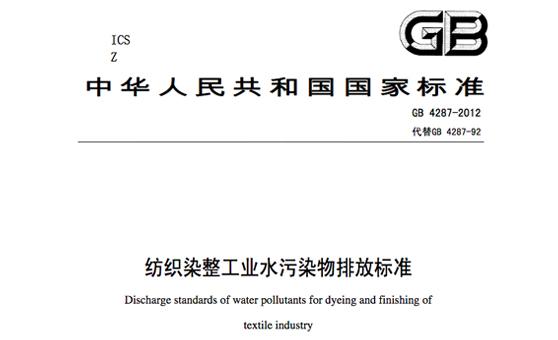 印染废水处理排放标准