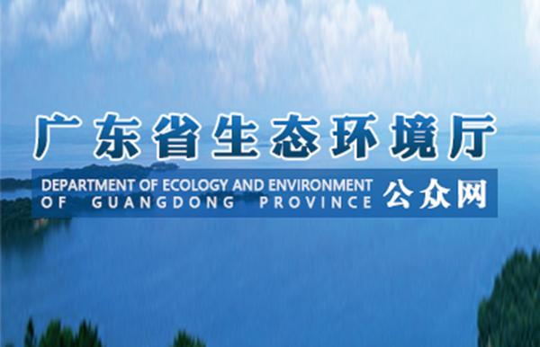 广东省生态环境厅召开厅务会议:方向不变力度不减,巩固提升治污攻坚成效